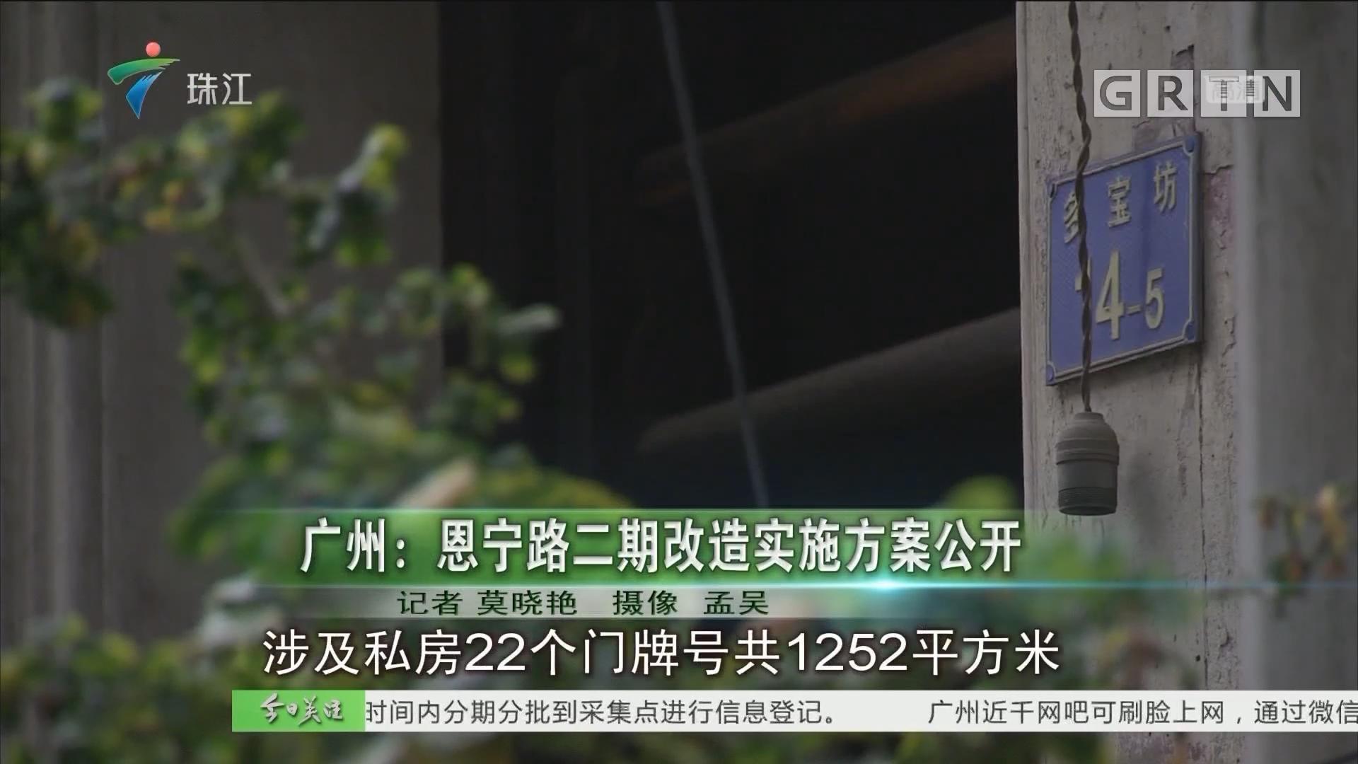 广州:恩宁路二期改造实施方案公开