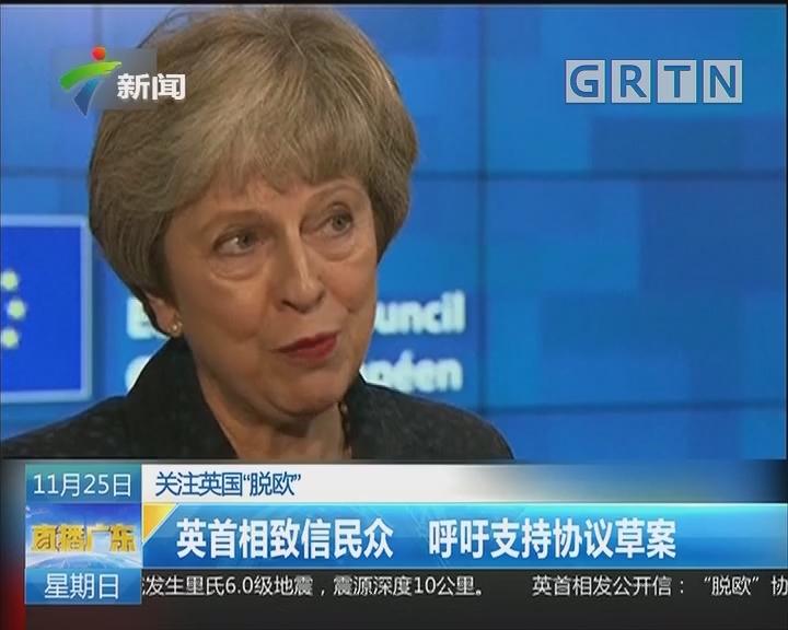 """关注英国""""脱欧"""":英首相致信民众 呼吁支持协议草案"""
