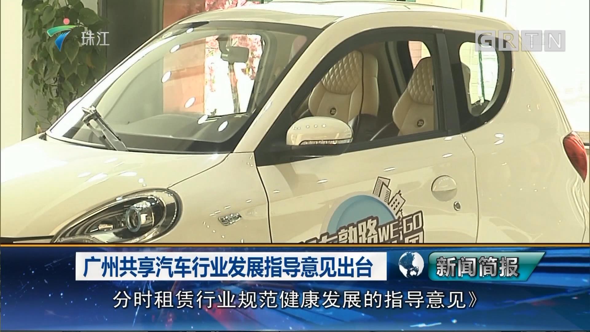 广州共享汽车行业发展指导意见出台