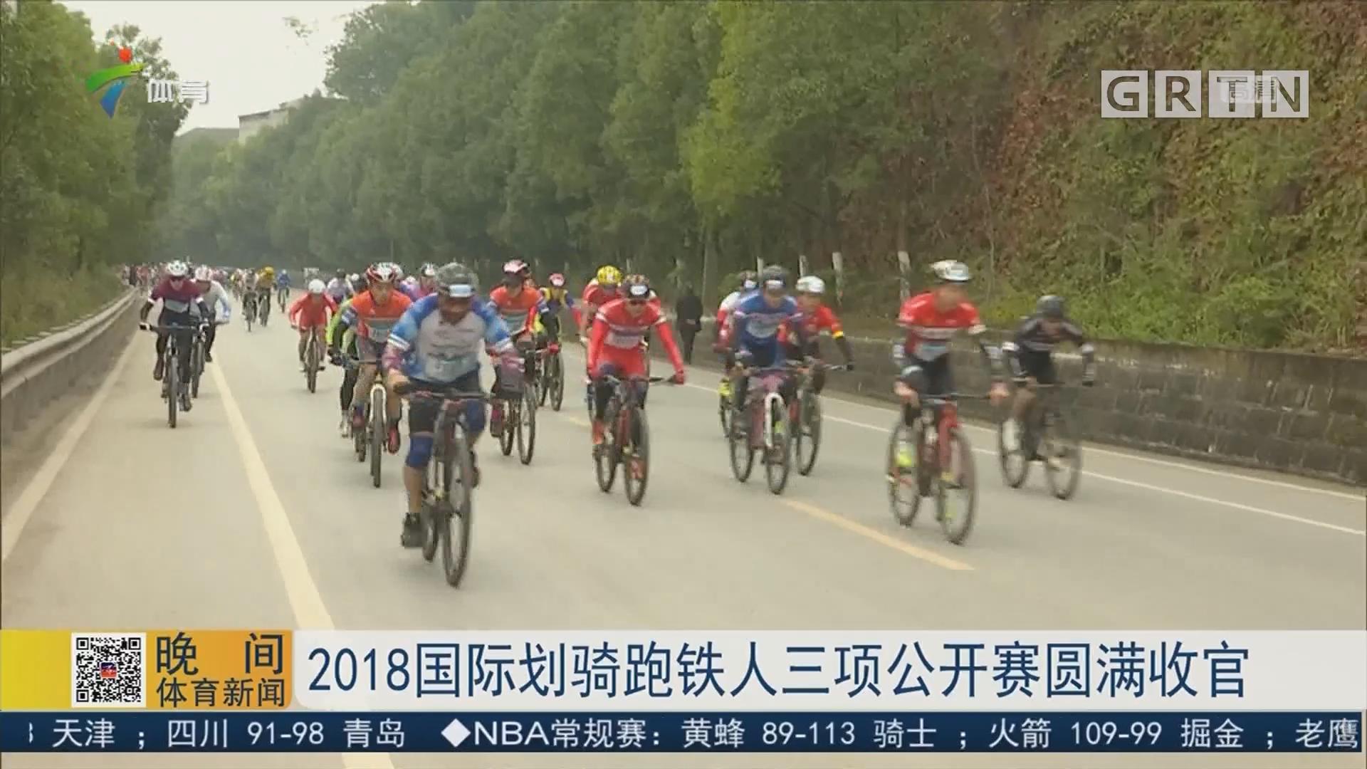 2018国际划骑跑铁人三项公开赛圆满收官