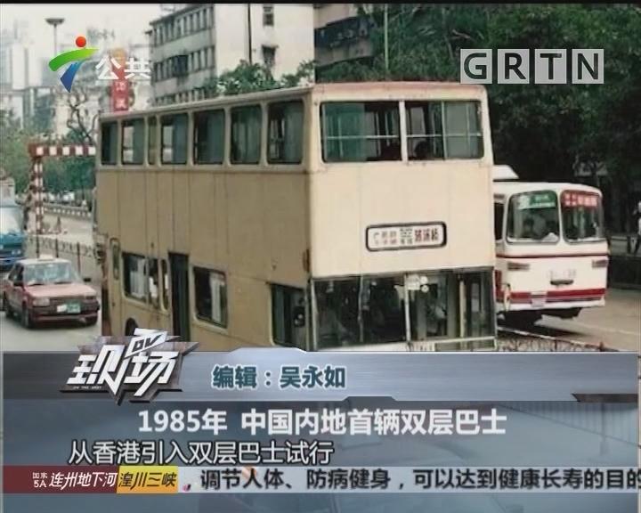 1985年 中国内地首辆双层巴士