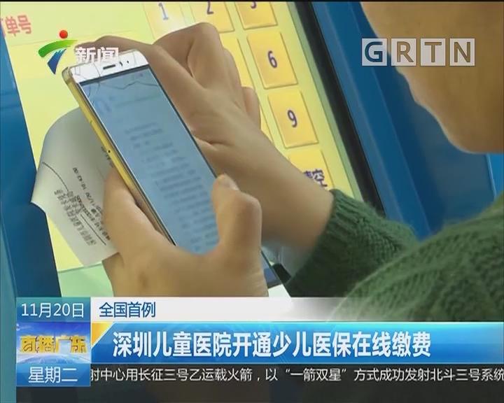 全国首例:深圳儿童医院开通少儿医保在线缴费