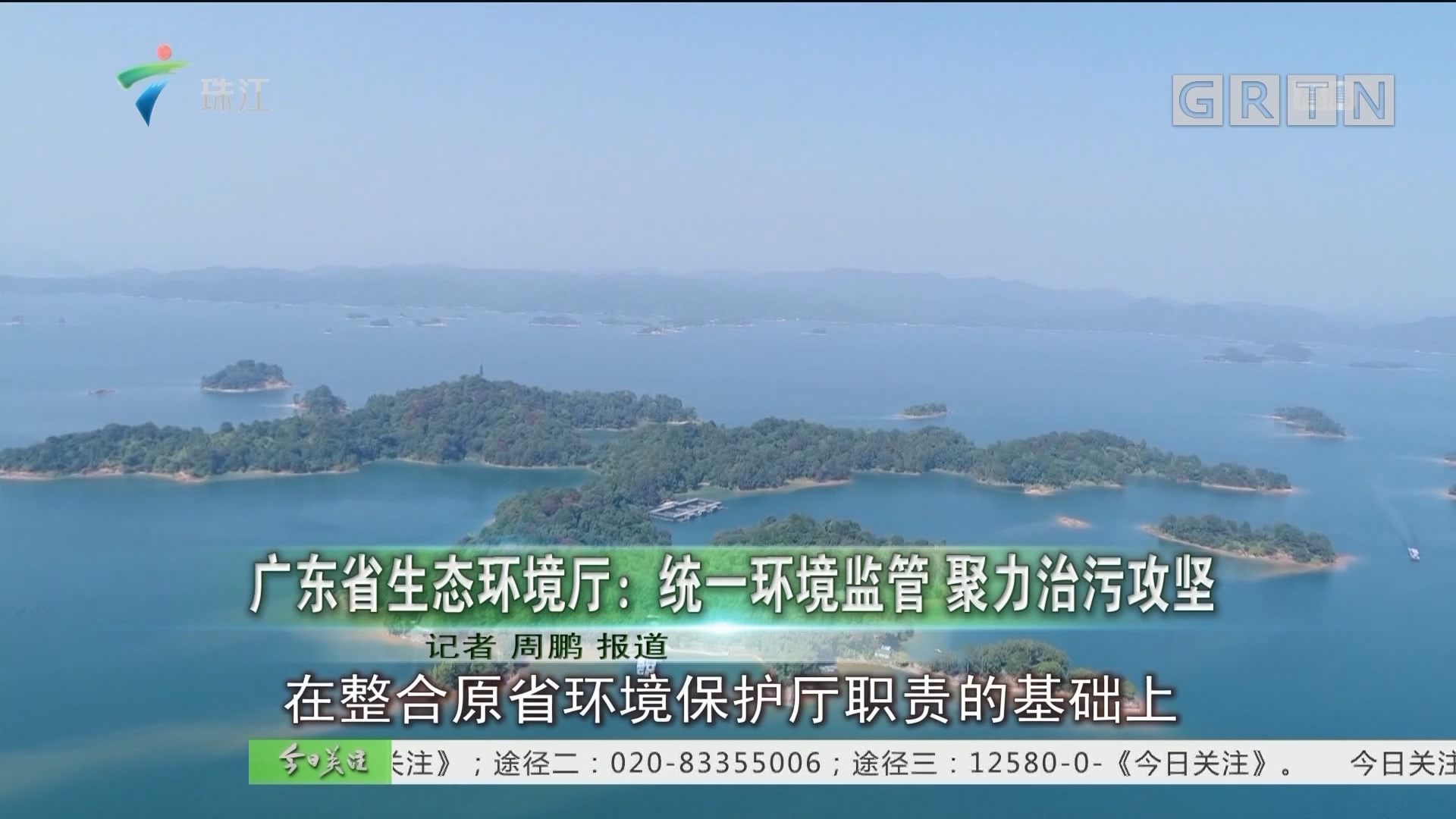 广东省生态环境厅:统一环境监管 聚力治污攻坚