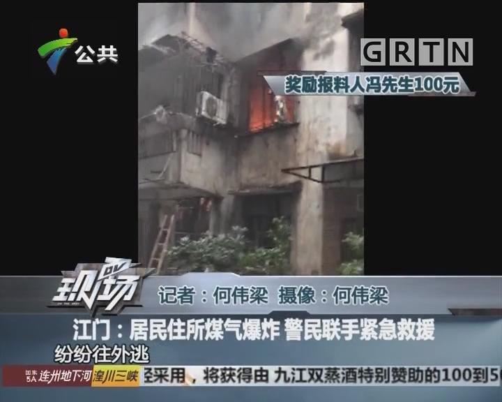 江门:居民住所煤气爆炸 警民联手紧急救援