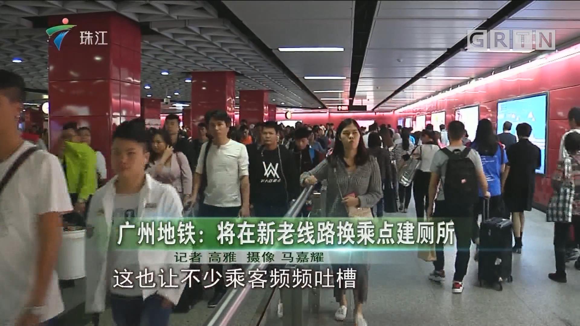 广州地铁:将在新老线路换乘点建厕所