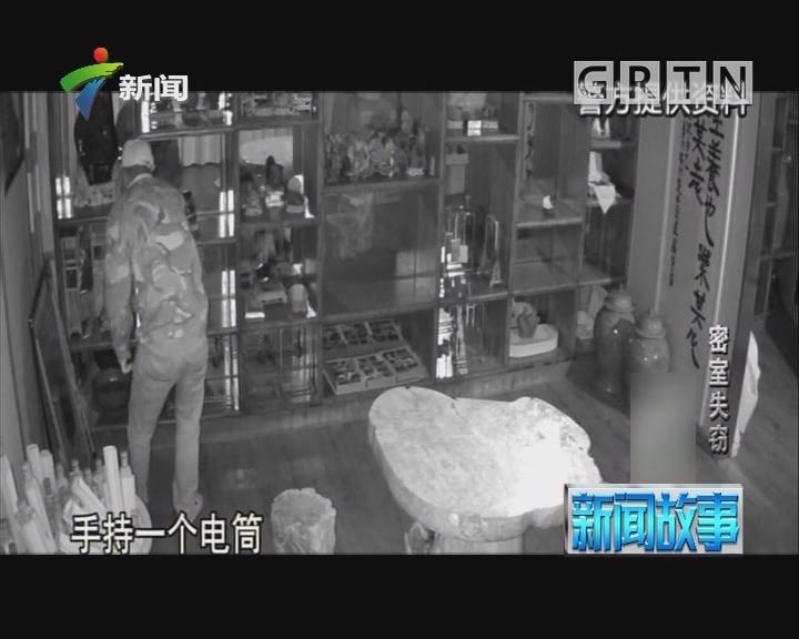 [2018-11-29]新闻故事:密室失窃