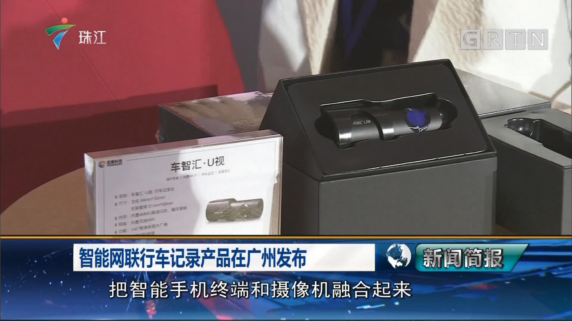 智能网联行车记录产品在广州发布