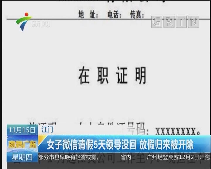 江门:女子微信请假5天领导没回 放假归来被开除
