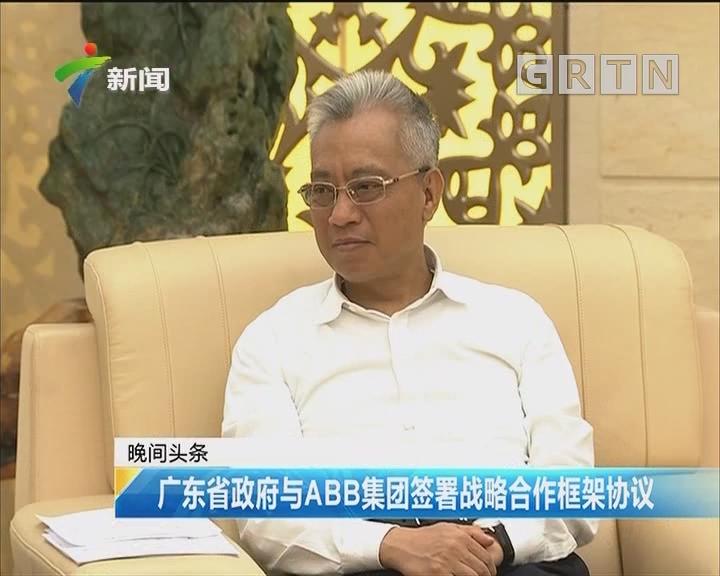 广东省政府与ABB集团签署战略合作框架协议