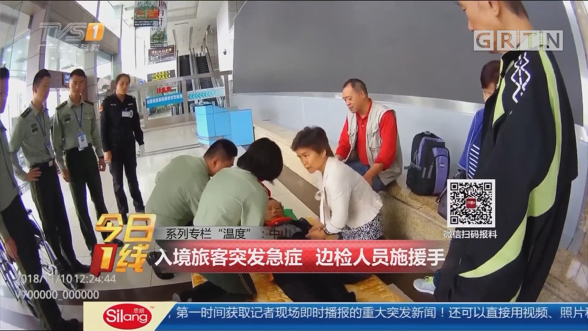 """系列专栏""""温度""""中山:入境旅客突发急症 边检人员施援手"""
