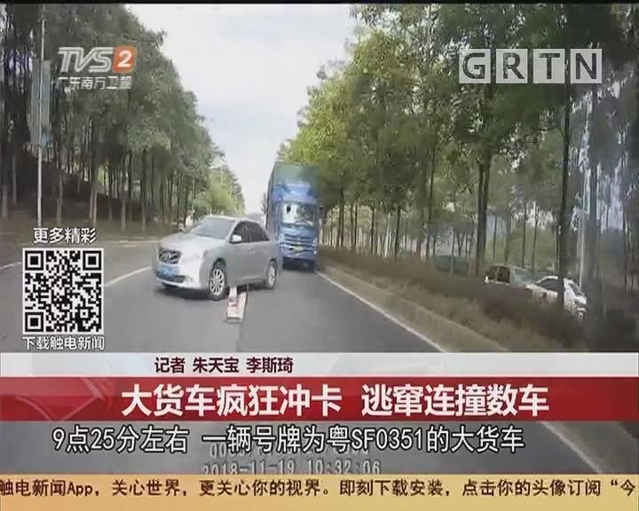 东莞清溪:大货车疯狂冲卡 逃窜连撞数车