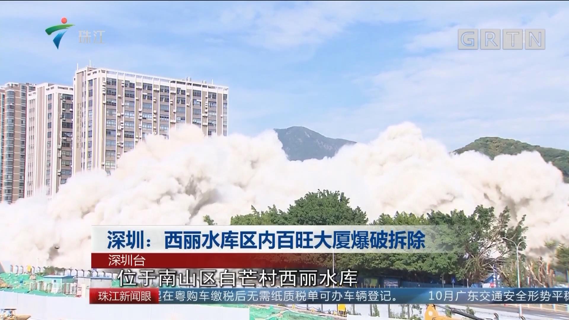 深圳:西丽水库区内百旺大厦爆破拆除