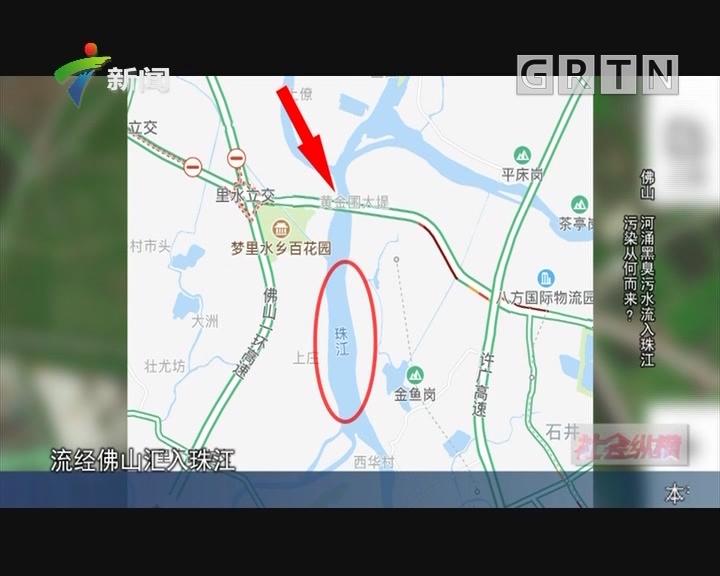[2018-11-26]社会纵横:佛山 河涌黑臭河水流入珠江 污染从何而来?