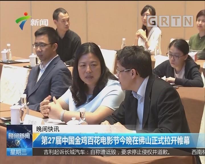 第27届中国金鸡百花电影节今晚在佛山正式拉开帷幕