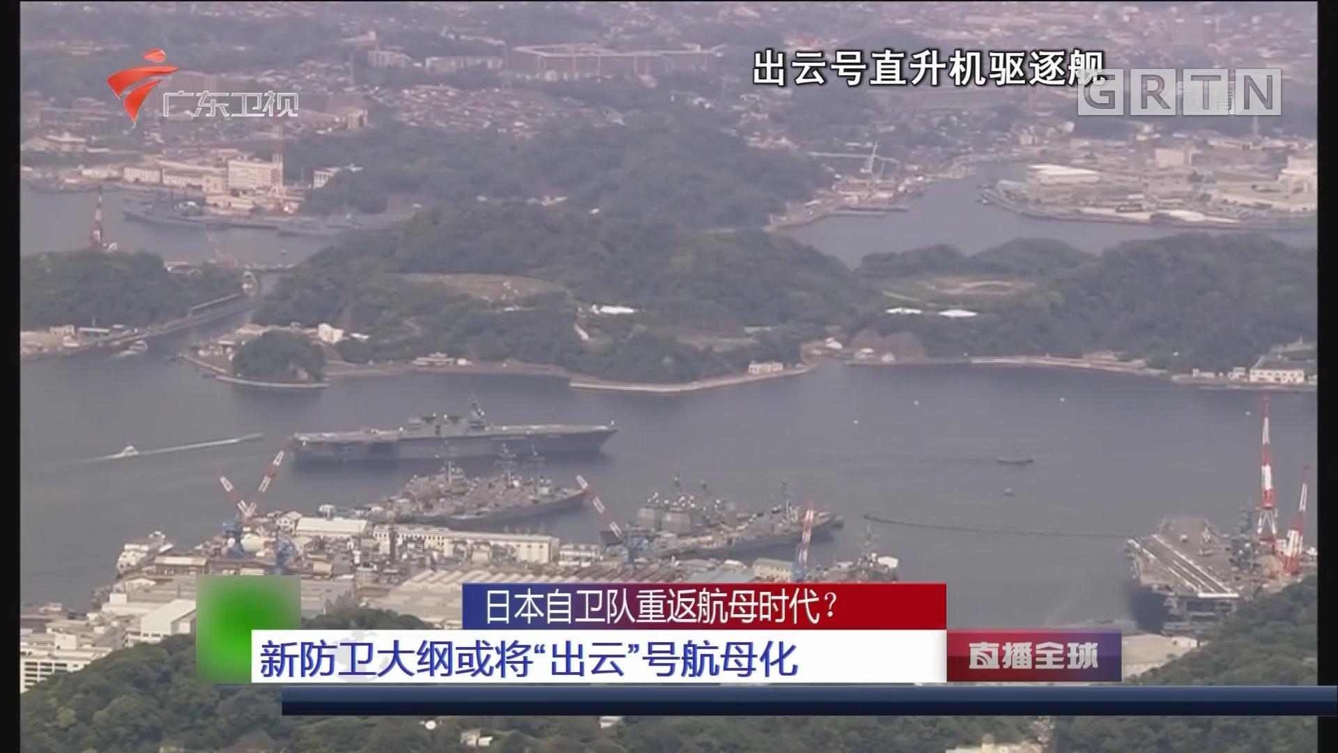 """日本自卫队重返航母时代?新防卫大纲或将""""出云""""号航母化"""