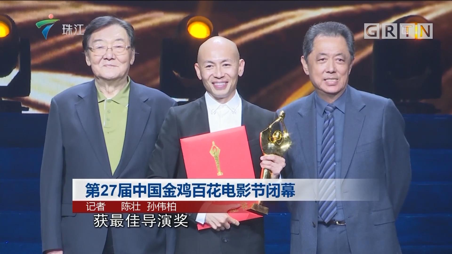 第27届中国金鸡百花电影节闭幕