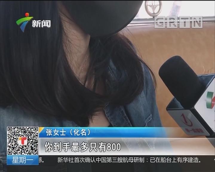 """惠州:女子""""以贷还贷""""负债10余万元"""