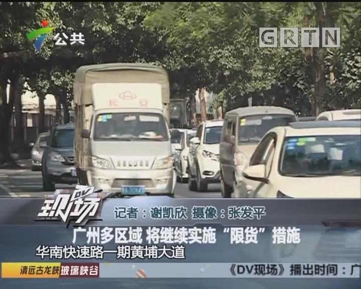 """广州多区域 将继续实施""""限货""""措施"""