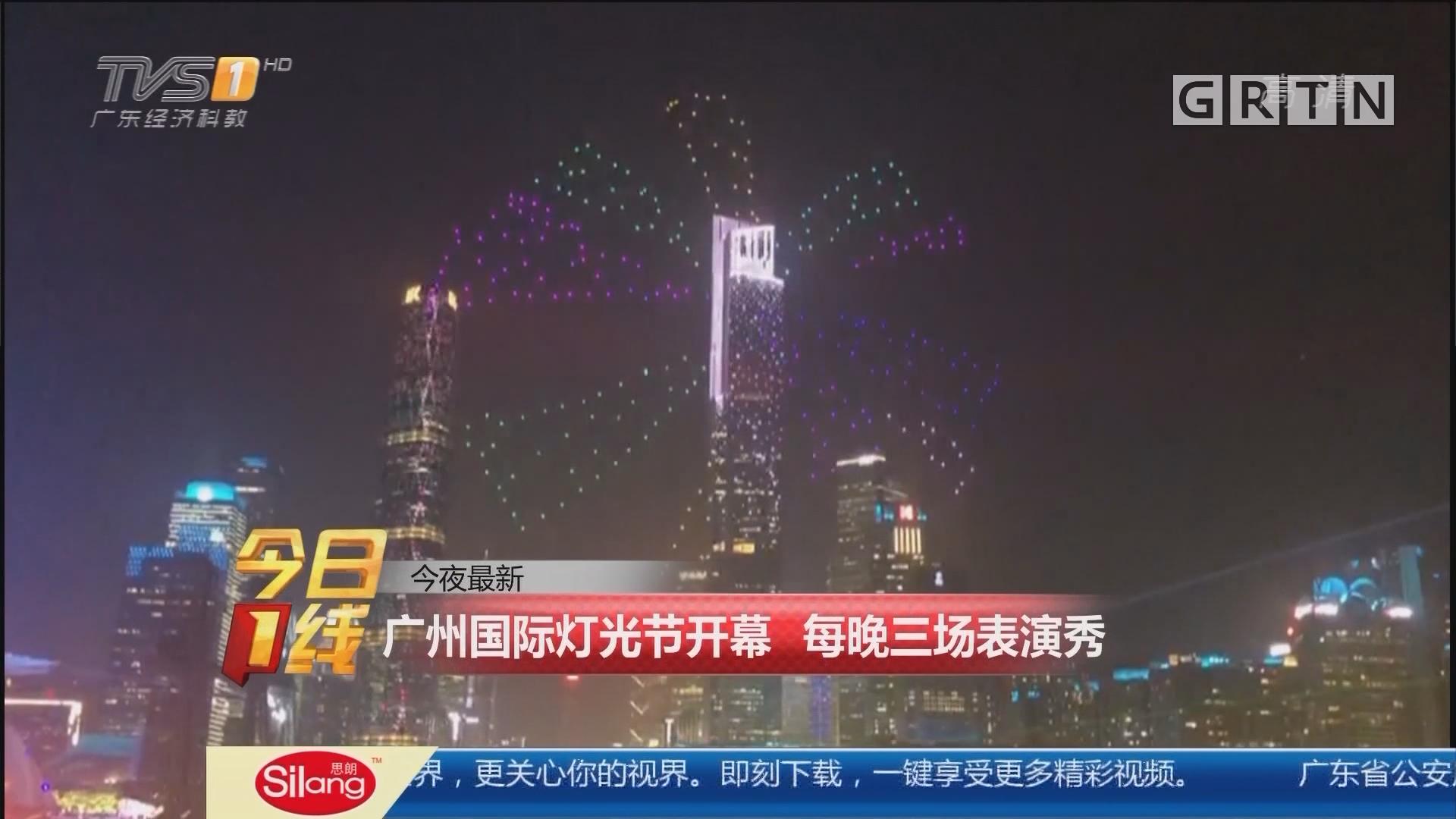 今夜最新:广州国际灯光节开幕 每晚三场表演秀