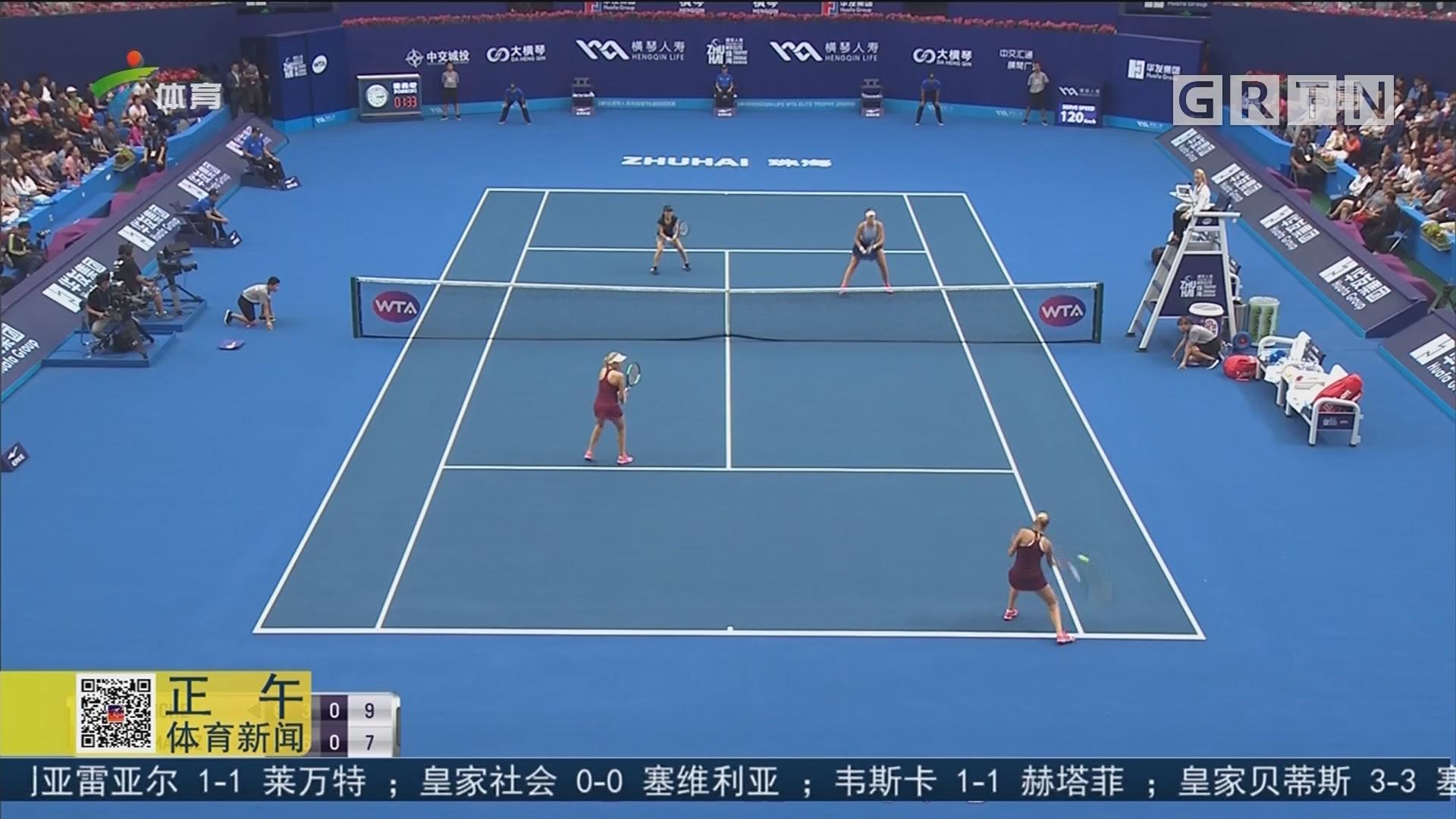 WTA珠海超级精英赛 王蔷不敌巴蒂委屈亚军