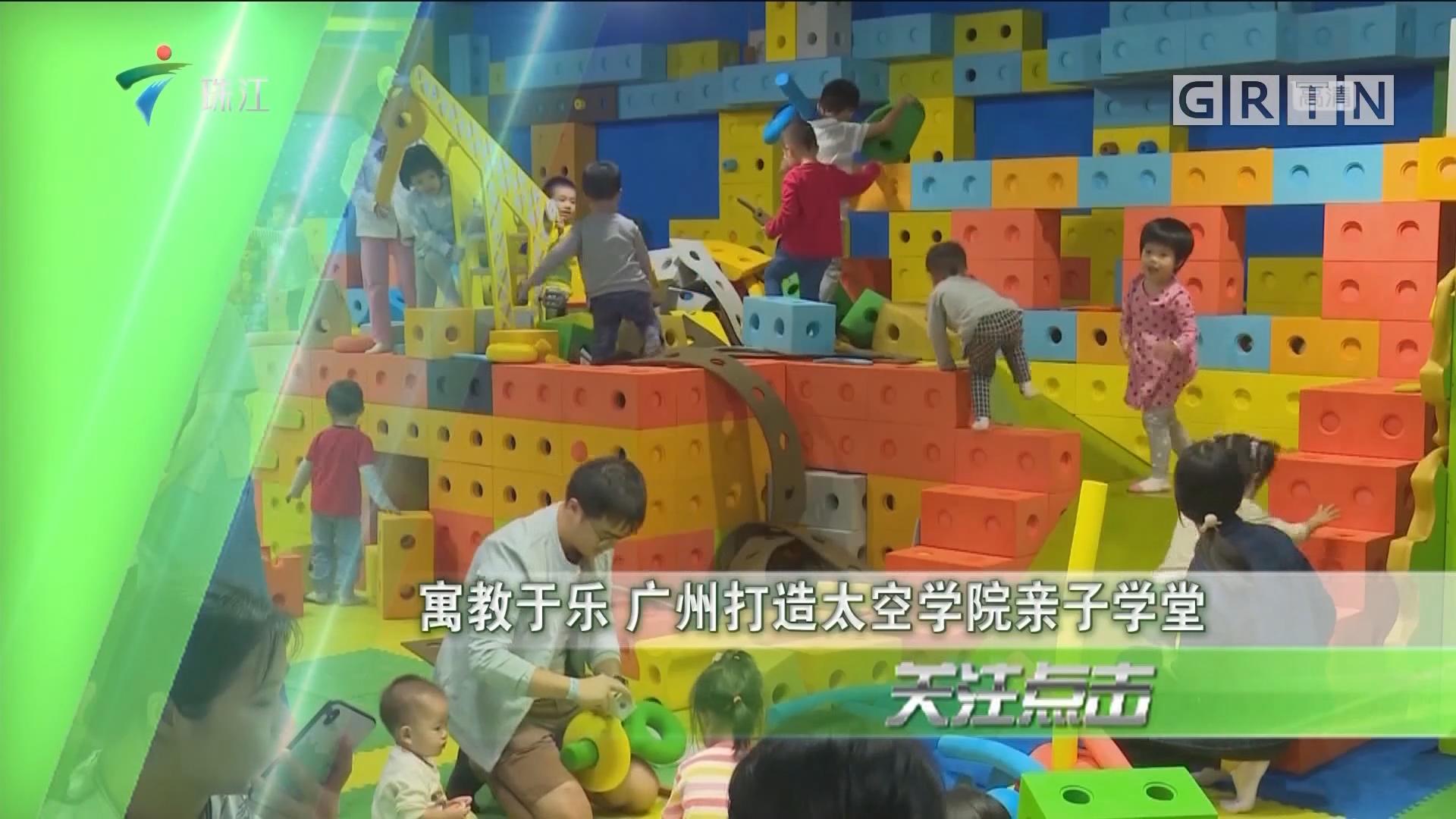 寓教于乐 广州打造太空学院亲子学堂