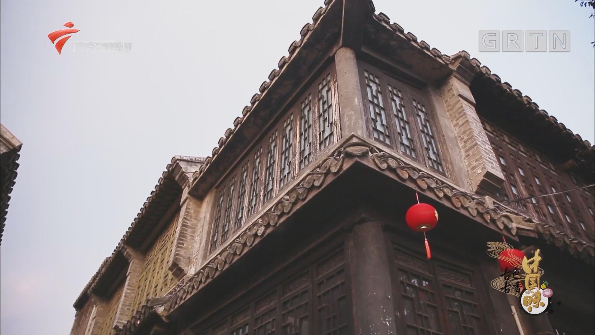 [HD][2018-11-24]古色古香中国味:坐北朝南望河下
