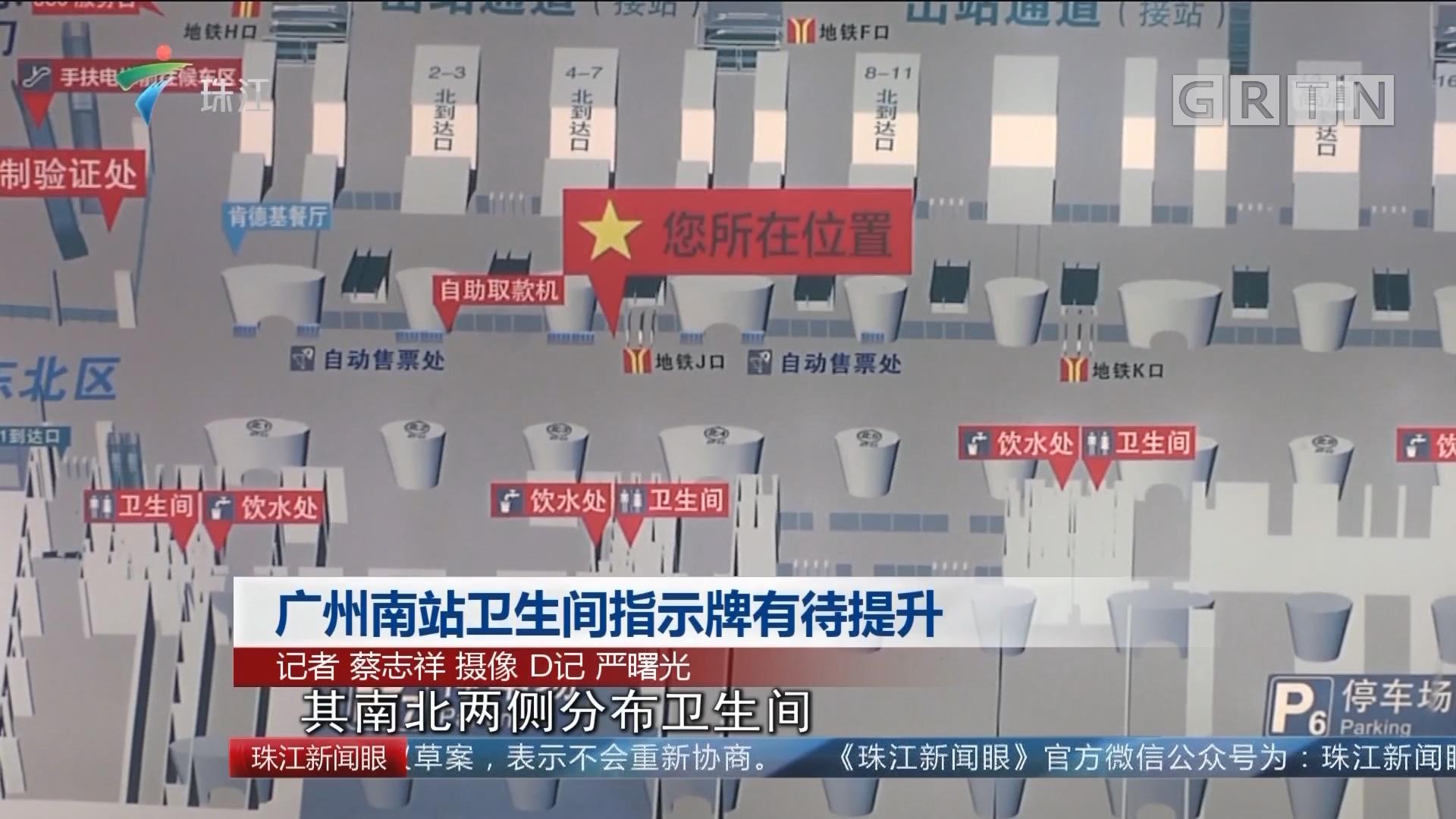 广州南站卫生间指示牌有待提升