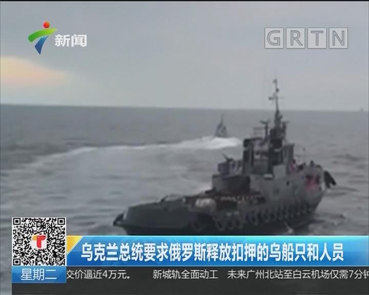 乌克兰总统要求俄罗斯释放扣押的乌船只和人员