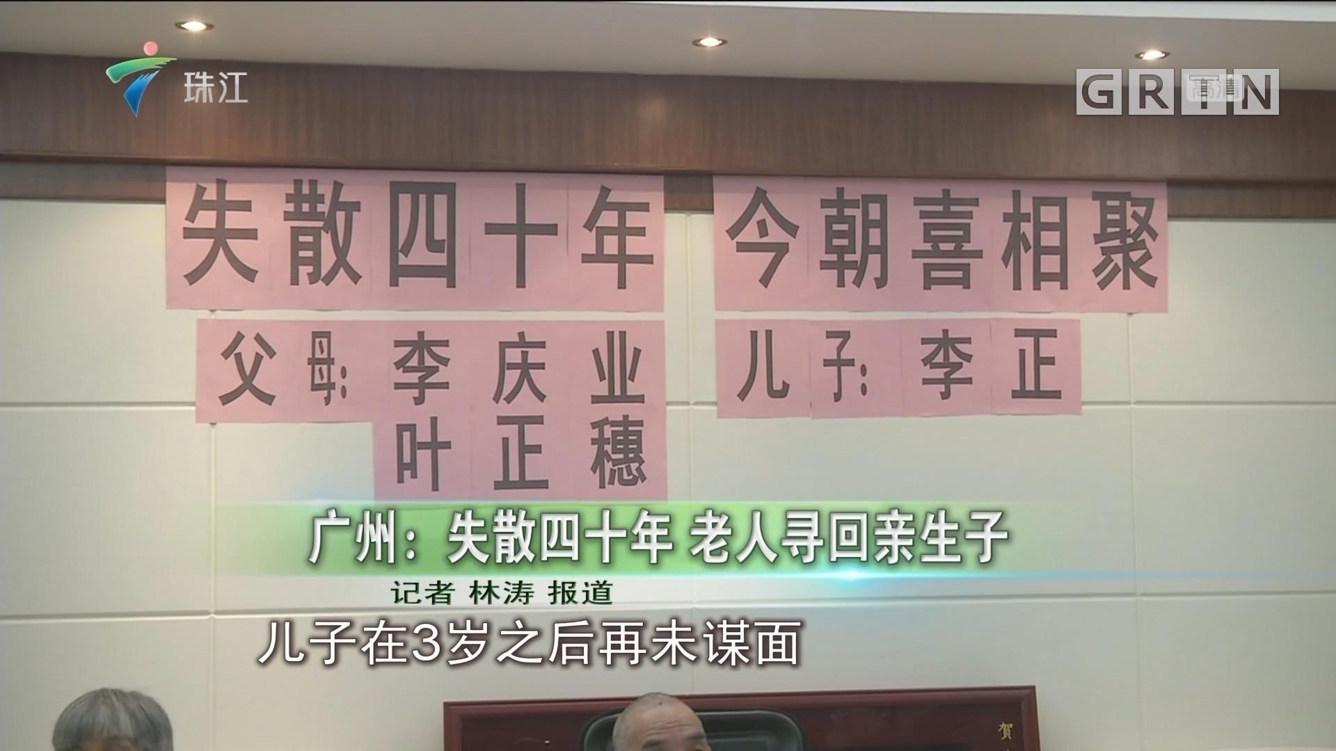 广州:失散四十年 老人寻回亲生子
