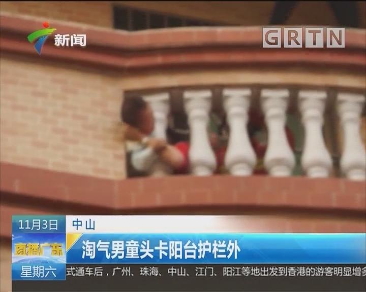 中山:淘气男童头卡阳台护栏外