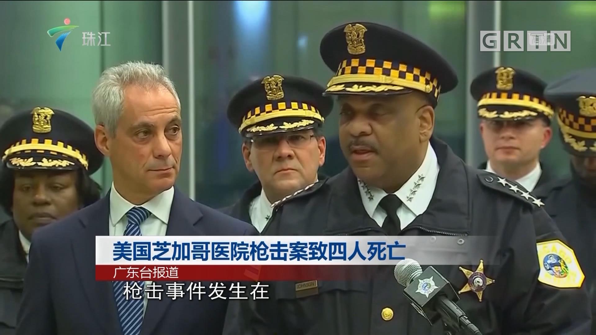 美国芝加哥医院枪击案致四人死亡
