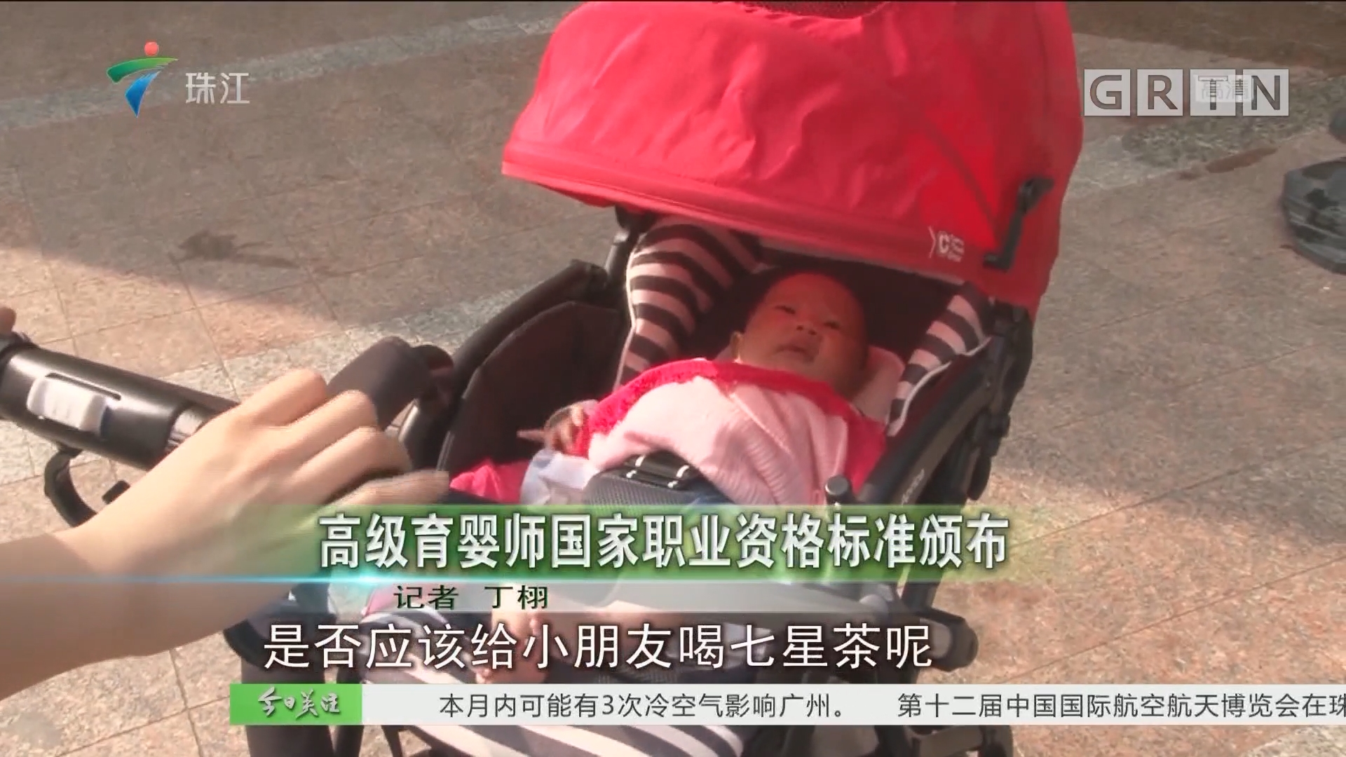 高级育婴师国家职业资格标准颁布