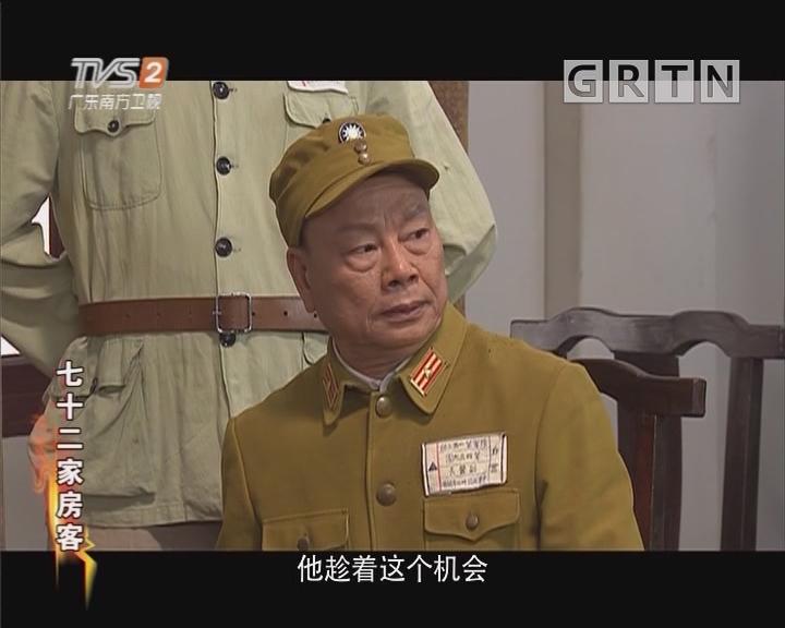 [2018-11-19]七十二家房客:缸瓦船打老虎(下)