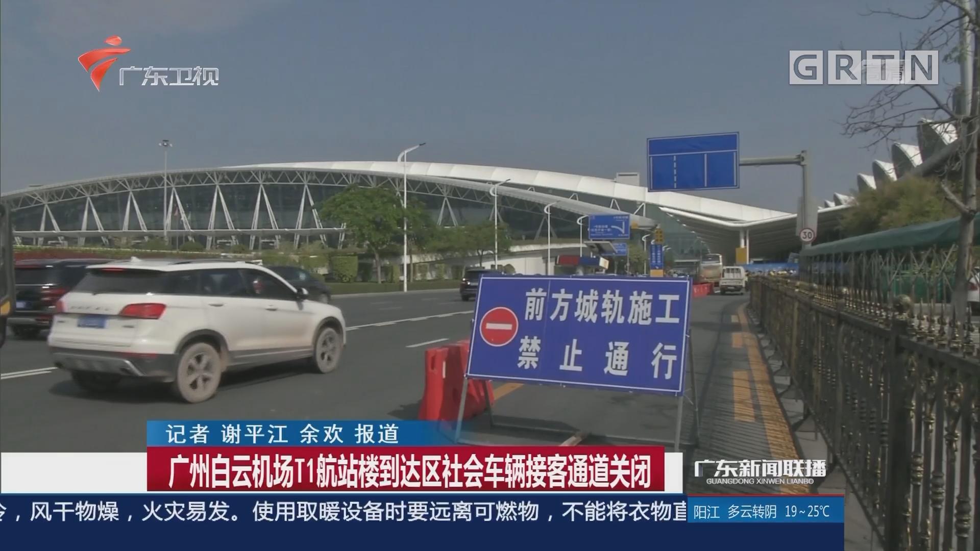 广州白云机场T1航站楼到达区社会车辆接客通道关闭