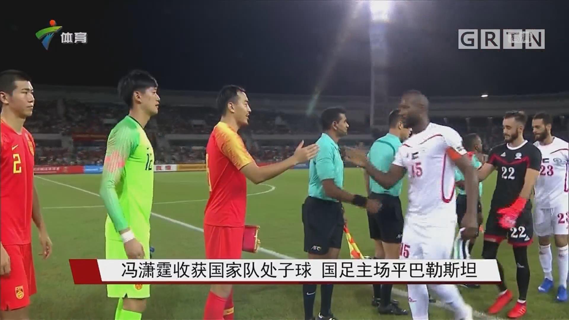 冯潇霆收获国家队处子球 国足主场平巴勒斯坦