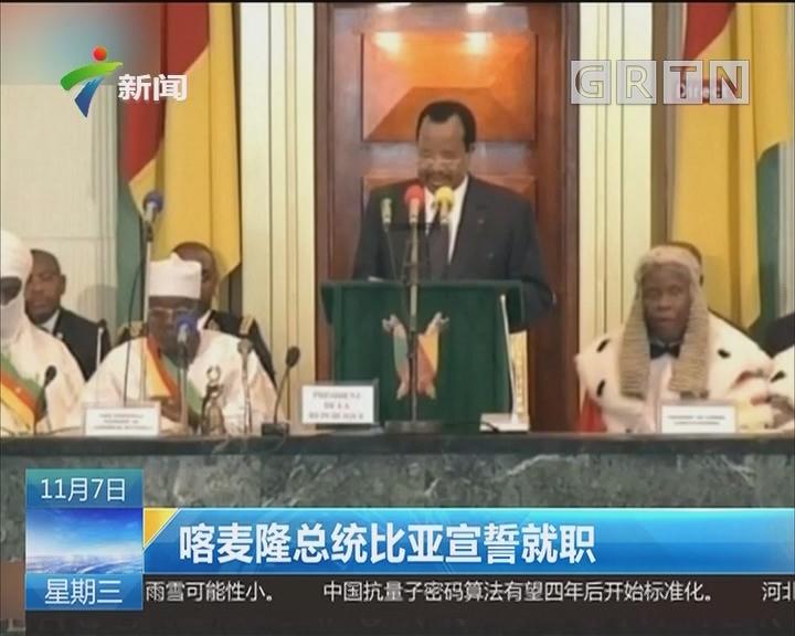 喀麦隆总统比亚宣誓就职