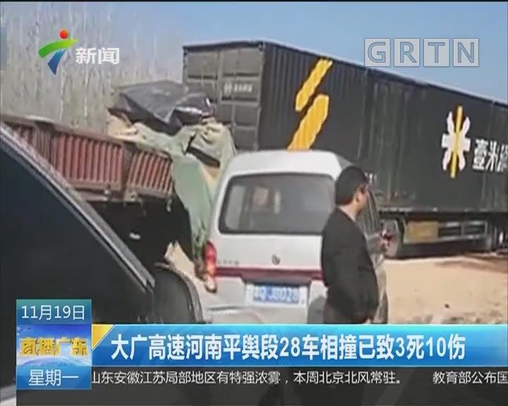 大广高速河南平舆段28车相撞已致3死10伤