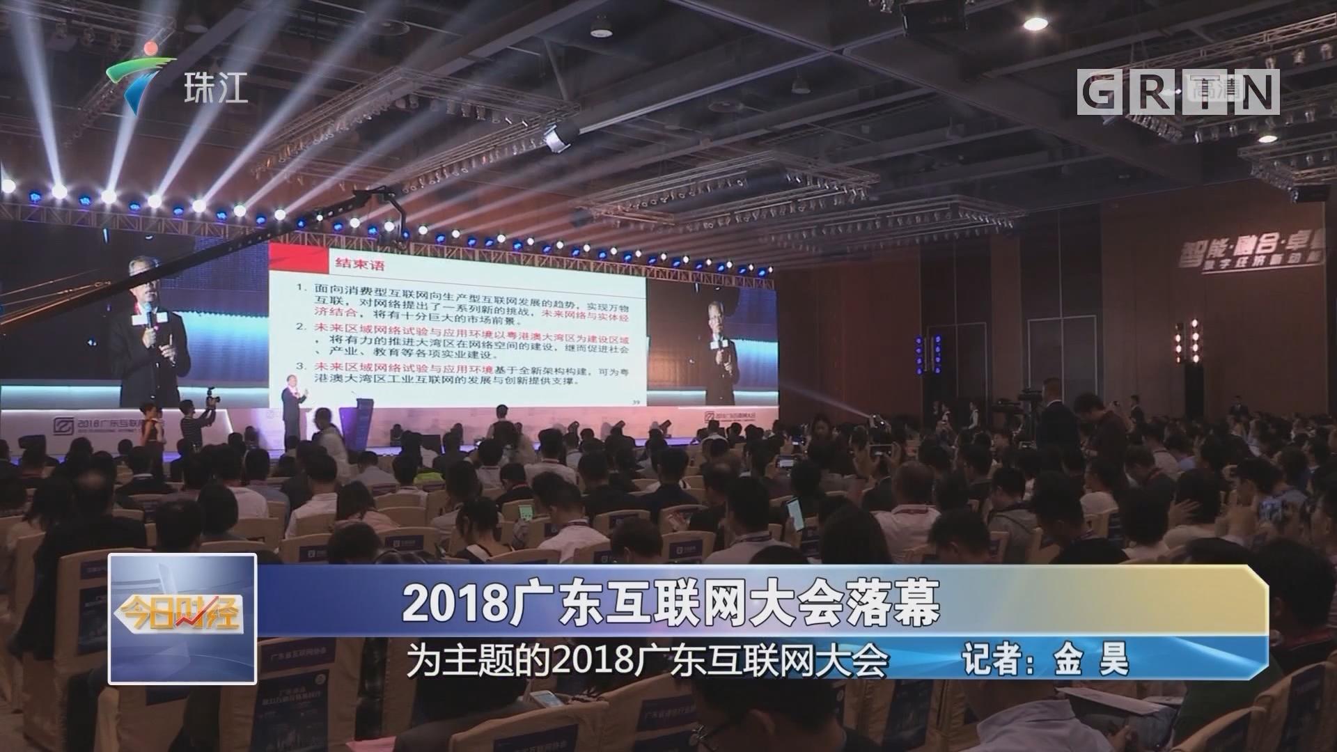 2018广东互联网大会落幕