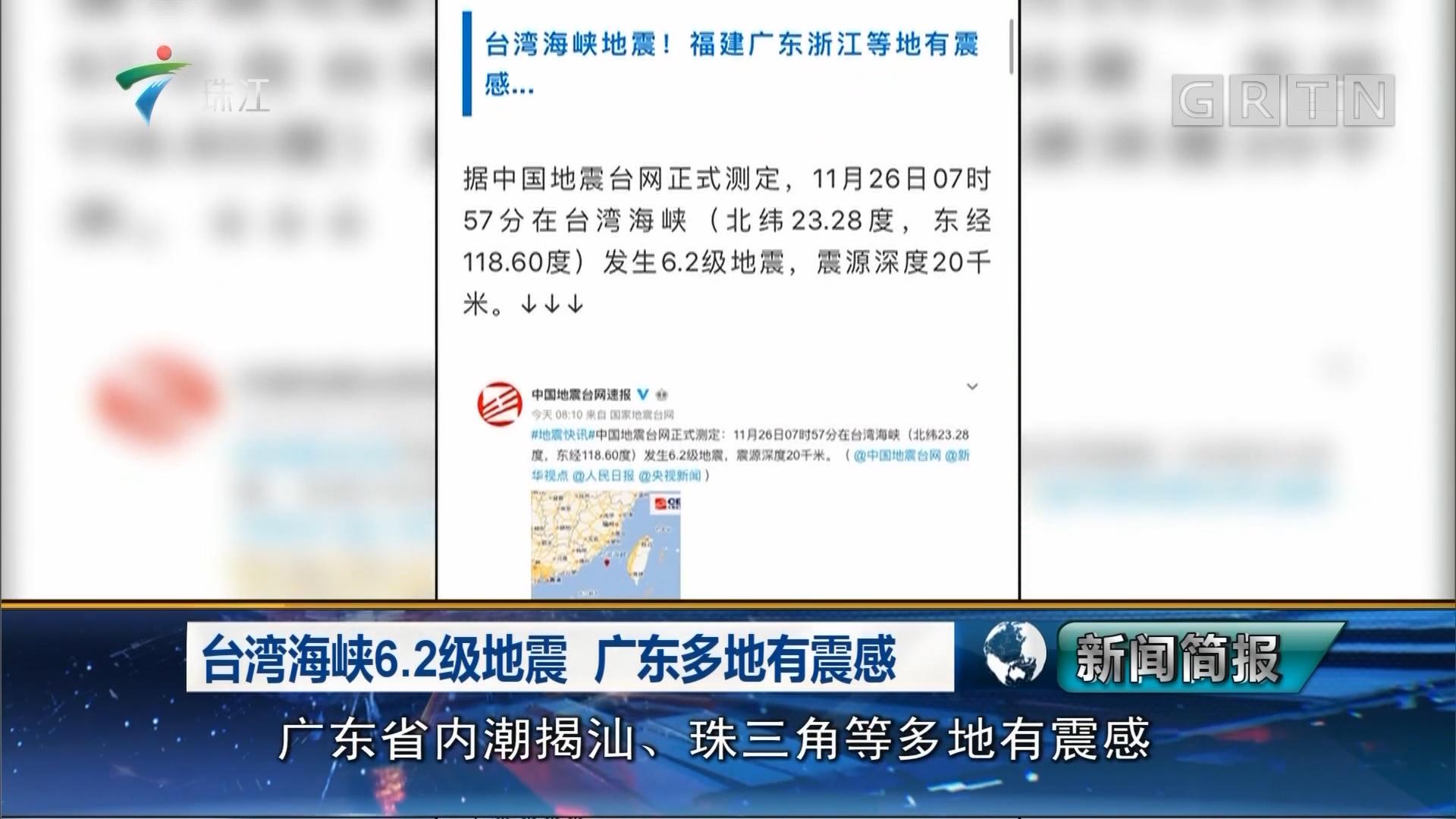 台湾海峡6.2级地震 广东多地有震感
