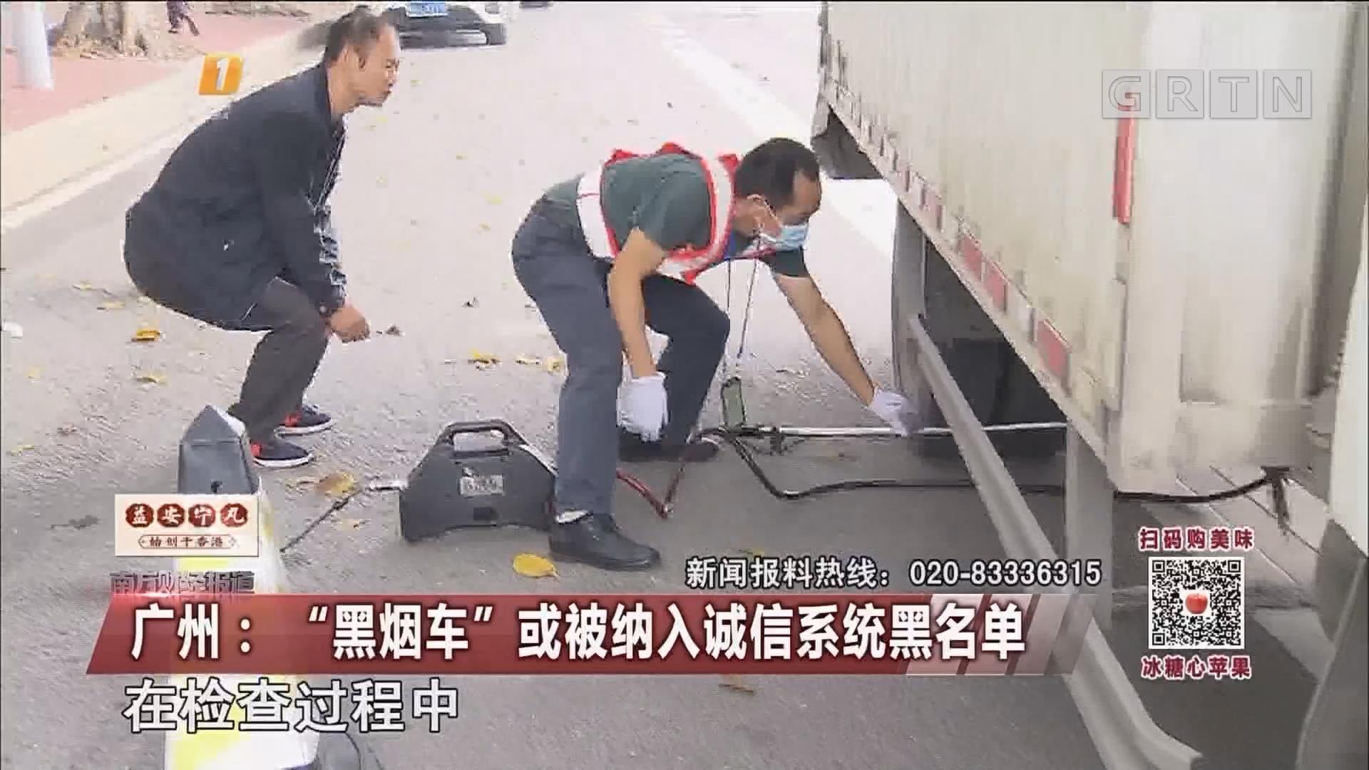 """广州:""""黑烟车""""或被纳入诚信系统黑名单"""