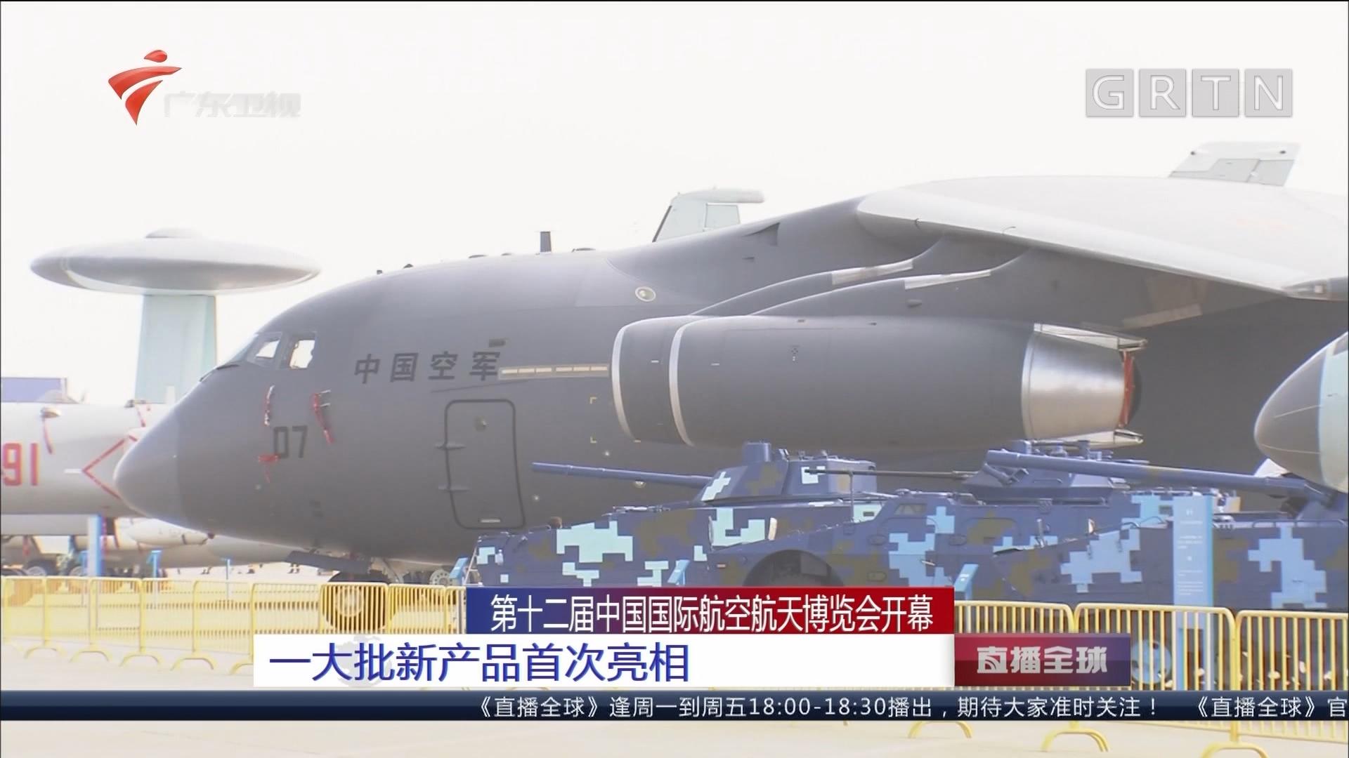 第十二届中国国际航空航天博览会开幕:一大批新产品首次亮相