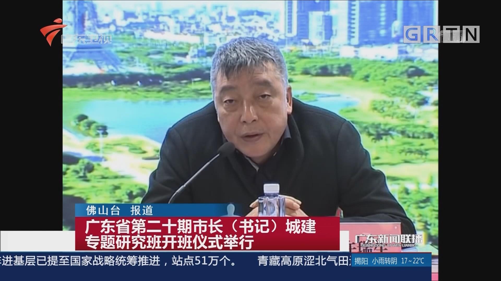 广东省第二十期市长(书记)城建专题研究班开班仪式举行