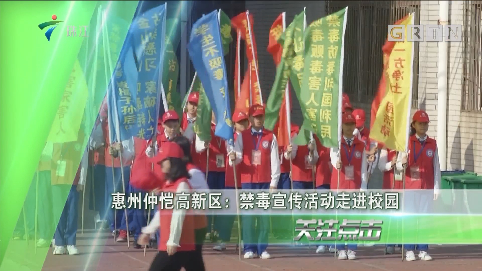 惠州仲恺高新区:禁毒宣传活动走进校园