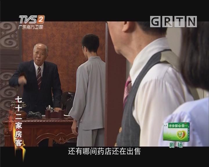 [2018-11-22]七十二家房客:人鬼难辨(下)