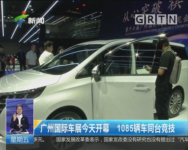 广州国际车展今天开幕 1085辆车同台竞技