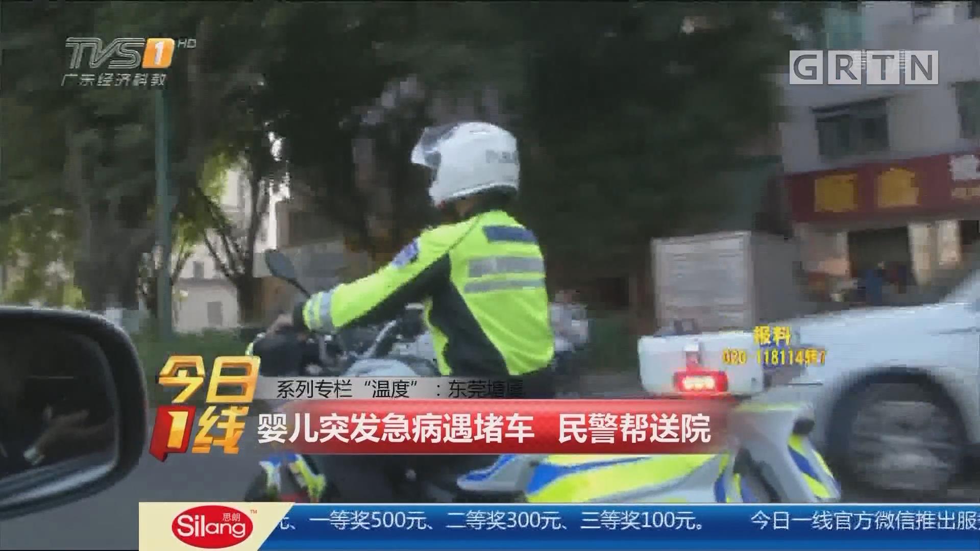 """系列专栏""""温度"""":东莞塘厦 婴儿突发急病遇堵车 民警帮送院"""