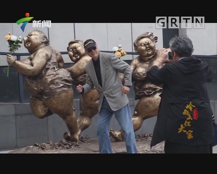 [2018-11-18]权威访谈:许鸿飞:向世界打造中国雕塑名片