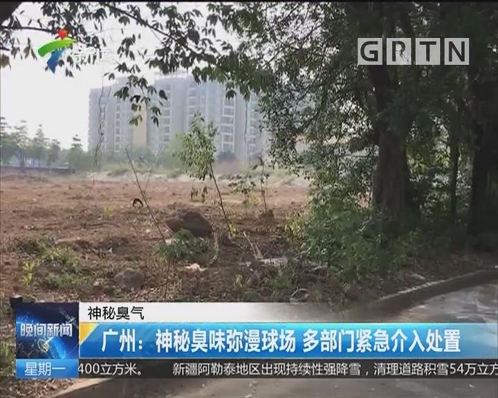 广州:神秘臭味弥漫球场 多部门紧急介入处置