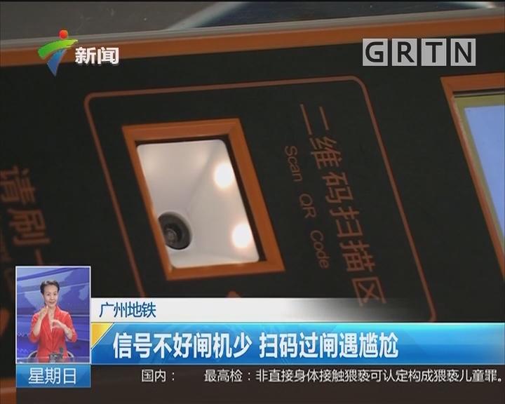 广州地铁:信号不好闸机少 扫码过闸遇尴尬