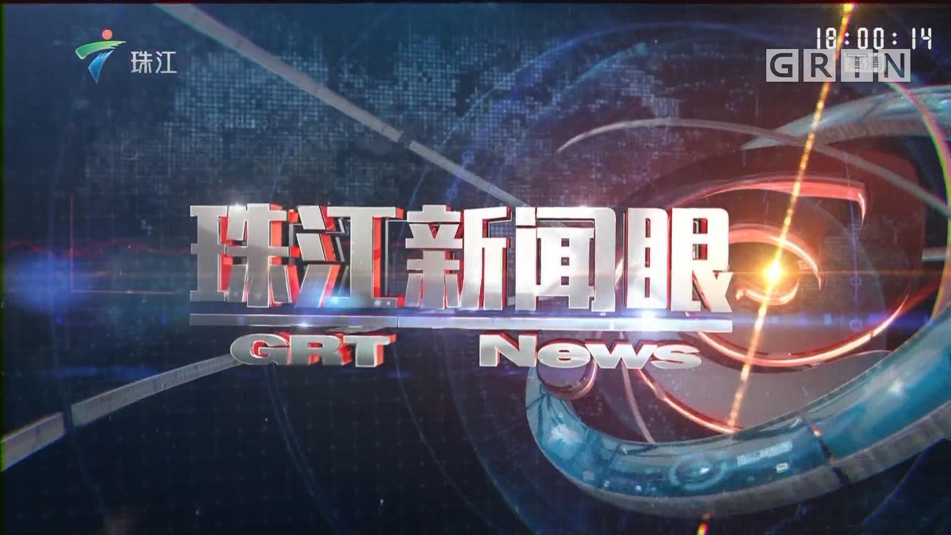 [HD][2018-11-27]珠江新闻眼:广州:今明两晚广州塔灯光秀取消